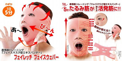 facewaver-face-stretcher-mask gadget belleza japon